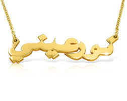 real gold nameplate necklace arabic nameplate etsy