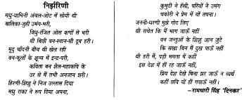 ncert solutions for class 7 hindi chapter 3 ह म लय क