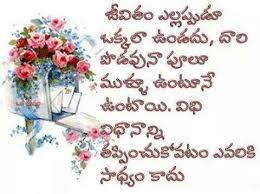 wedding quotes telugu pin by subhamastu on marriage bearu