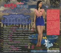 katy perry one of the boys taiwanese cd album cdlp 472011