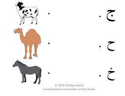 95 best arabic language images on pinterest arabic language