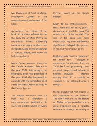 biography meaning of tamil kanchi periva forum ebook on sri maha periva s life history volum