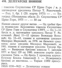 serbian and montenegrin periodical resources