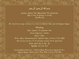 Marriage Invitation Cards For Friends With Matter Muslim Wedding Card Matter In English For Daughter Muslim Wedding