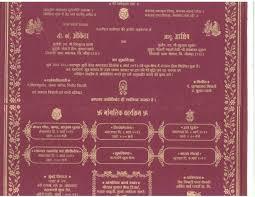 Indian Wedding Reception Invitation Wording Indian Wedding Invitation Wording In Hindi Wedding Invitation Sample