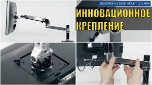 Ergotron Lx Desk Mount Lcd Arm Ergotron Lx Desk Mount Lcd Arm инновационное настольное крепление