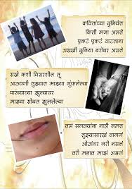 Best Love Poems And Quotes by Love Quotes For Her In Marathi Fonts R56qfvmkk In Love Quotes
