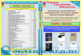13 pumps насосы maritime electronic library ermo83 2009 pdf