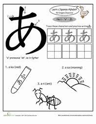 japanese alphabet for beginners hiragana worksheets education com
