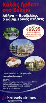brussels airlines r ervation si e airline aviation paper ads utopia airport