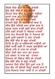 printable rakhri poem for brother in punjabi coloring pages