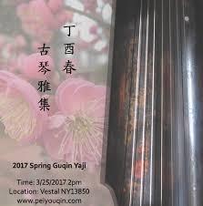 traduction bureau d 騁ude 木上絲琴學日記qin study journals march 2017