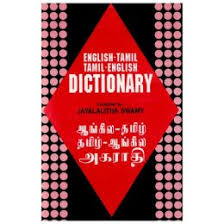 oxford english dictionary free download full version pdf free oxford english to tamil dictionary download
