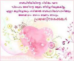 wedding wishes in malayalam quotes for husband in malayalam ordinary quotes