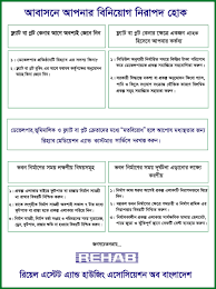 real estate u0026 housing association of bangladesh