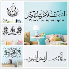 Muslim Home Decor by Compare Prices On Allah Wall Decor Online Shopping Buy Low Price