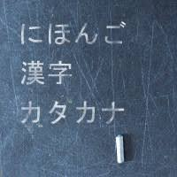 japanese class online japanese online home