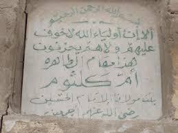 تصاویر ویژه وفات حضرت ام کلثوم (س)