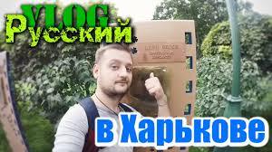русский в украине харьков часть 1 with loop control youtube