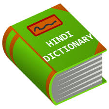 hindi english dictionary free download full version pc sheel s dictionary free download all pc world