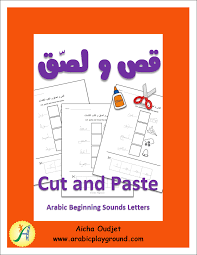 cut and paste arabic beginning sounds letters arabic playground