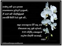 wedding wishes sinhala friendship quotes sinhala image gallery nisadas sinhala poems