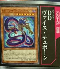 v jump code of the duelist the organization