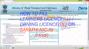 how to apply for learning licence ll driving licence dl online