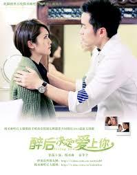 Yêu Em Sau Cơn Say Drunken To Love You / 醉後決定愛上你 / Zui Hou Jue Ding Ai Shang Ni 2011