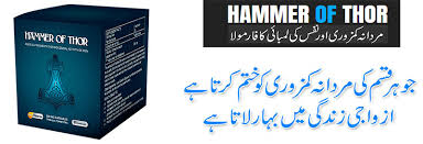hammer of thor how to use hammer of thor supplement in pakistan