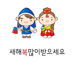 korean new year card soo shim kwan happy lunar new year happy lunar new year in korean