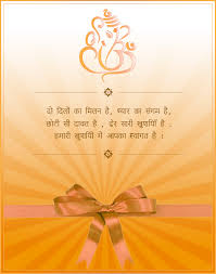 Indian Wedding Card Matter Pdf Wedding Card Matter In Hindi 365greetings Com