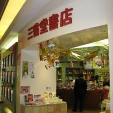 Barnes Noble Torrance Ca Sanseido Books Closed Bookstores 21515 Western Ave Torrance