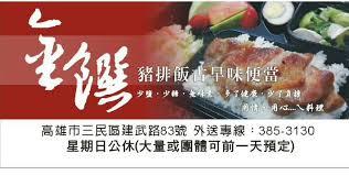 cuisine ik饌 prix 金饌豬排飯古早味便當 community kaohsiung menu prices