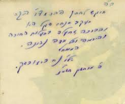 the rebbe book the book yesod ha avodah with a dedication by the rebbe of