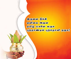 wedding wishes tamil tamil new year greetings card in tamil happy puthandu tamil new