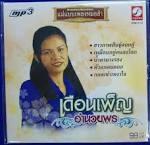 MP3 เดือนเพ็ญ อำนวยพร - ร้านสดใส อุตรดิตถ์ : Sodsai Media Shop ...
