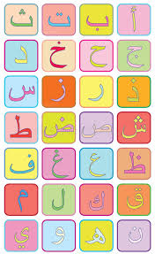 arabic letters stock illustration image of arabic letter 26720475