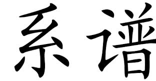 symbols for family tree