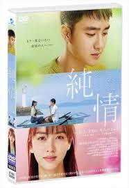 film drama korea pure love pure love 순정 korean movie home facebook