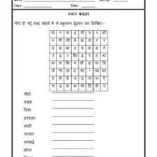 hindi matra e and ee ki matra anamika pinterest worksheets