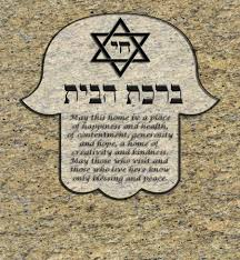 birkat habayit hamsa home blessing dishwasher cover