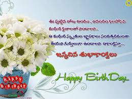 Happy Birthday Wishes To Sms Download Happy Birthday Wishes In Telugu Images