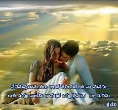 love quotes for him new beautiful love quotes for him in telugu the hun for