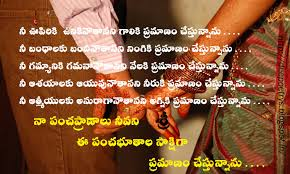 wedding quotes in telugu sri deepika marriage wishes poetry in telugu