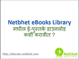 how to download online marathi books from netbhet ebooks library