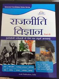 buy political science part 1 first edition book online at low