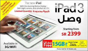 price in saudi arabia 3 price in saudi arabia saudimac