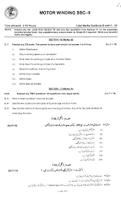 motor winding federal board past guess papers of 10th class matric