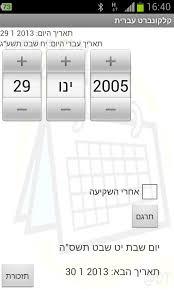 almanaque hebreo lunar 2016 descargar calendario hebreo y widget aplicaciones de android en google play